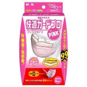 サニーク 快適ガードプロ プリーツタイプ ピンク 5枚入 小さめサイズ