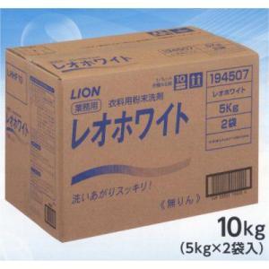 業務用 無りん レオホワイト 10kg 衣料用粉末洗剤 ライオンハイジーン|e-hiso