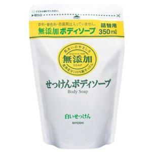 ミヨシ無添加せっけんボディソープ 白いせっけん 詰替用 350ml|e-hiso