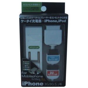 ケータイ充電器 iPhone、iPod ACコンセント充電器+2 iPhone 3G/3G(S)/4 B-1060|e-hiso