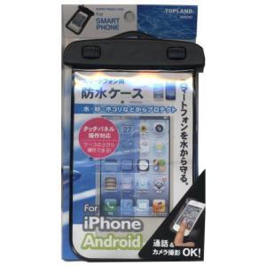 スマートフォン用防水ケース M8010 トップランド|e-hiso