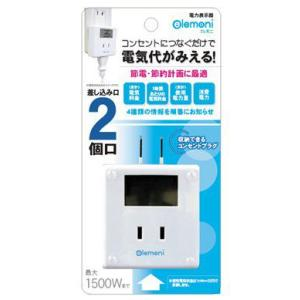 電力表示器 エレモニ elemoni M075 トップランド|e-hiso