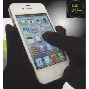 スマートフォン用手袋 M8019 フリーサイズ トップランド SmartGlove スマホ手袋|e-hiso