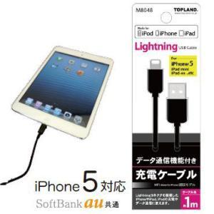 充電用ケーブル Lightning USB Cable USBケーブル M8048 トップランド|e-hiso