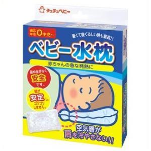 チュチュベビー ベビー水枕 水まくら 0才児から ジェクス|e-hiso