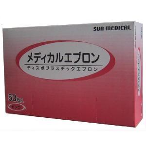 メディカルエプロン ディスポプラスチックエプロン 50枚入 ピンク 使い捨てエプロン e-hiso