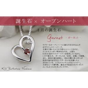 オープンハート モチーフ ホワイトゴールド ガーネット(1月誕生石) ダイヤモンド ネックレス ビジュー e-housekiya 02