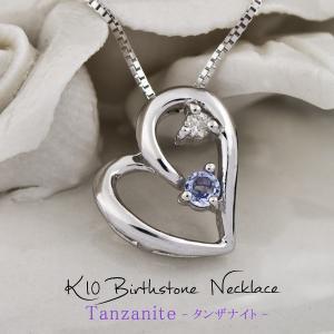オープンハート ダイヤモンド タンザナイト ネックレス ホワイトゴールド (12月誕生石)ペンダント ビジュー|e-housekiya