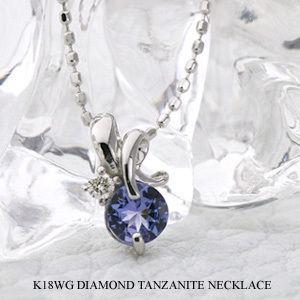 タンザナイトネックレス ダイヤモンドネックレス K18WG(18金 ホワイトゴールド)(12月の誕生石) ビジュー|e-housekiya