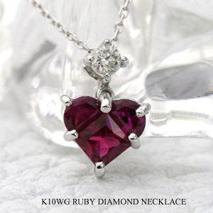 ルビー ネックレス ダイヤモンド ネックレス K10WG(10金 ホワイトゴールド)(7月の誕生石) ビジュー|e-housekiya