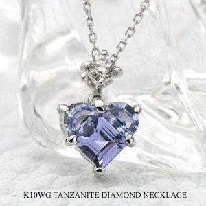 タンザナイト ネックレス ダイヤモンド ネックレス K10WG(10金 ホワイトゴールド)(12月の誕生石) ビジュー|e-housekiya