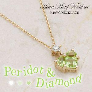 ネックレス K10YG (10金イエローゴールド) ペリドット ダイヤモンド ハートモチーフ ペンダント (納期約3週間) ビジュー|e-housekiya