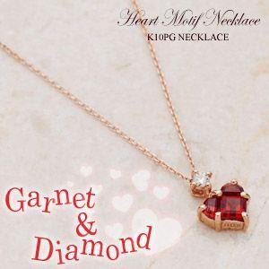 ネックレス K10PG(10金 ピンクゴールド) ガーネット ダイヤモンド ハートモチーフ ペンダント (納期約3週間) ビジュー|e-housekiya