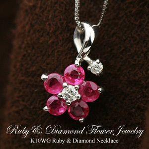 ルビー ダイヤモンド ネックレス K10WG 10金ホワイトゴールド 7月の誕生石 4月の誕生石 ビジュー|e-housekiya