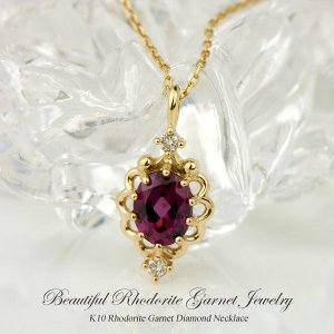 ガーネット ダイヤモンド ネックレス 10金 ペンダント K10 1月の誕生石 4月の誕生石 ビジュー|e-housekiya
