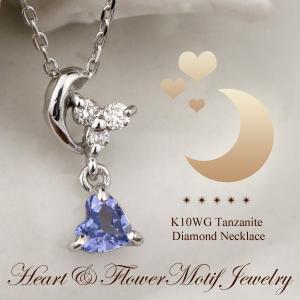 タンザナイト ダイヤモンド ネックレス 10金ホワイトゴールド ペンダント K10WG 12月の誕生石 4月の誕生石 ビジュー|e-housekiya