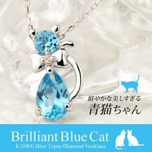 ネコ ブルートパーズ ダイヤモンド ネックレス 11月の誕生石 ビジュー リボン|e-housekiya