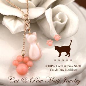 猫 肉球 ネックレス 珊瑚 サンゴ ピンク蝶貝 K10PG 10金 ピンクゴールド 3月の誕生石 ネコ ねこ ビジュー|e-housekiya