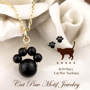 猫 肉球 ネックレス オニキス K10 10金 ゴールド 黒 ネコ ねこ ビジュー|e-housekiya