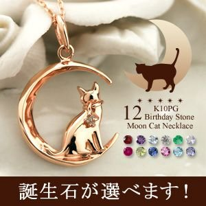 【納期約2週間】猫 誕生石 ネックレス ペンダント ねこ ネコ キャット ビジュー|e-housekiya