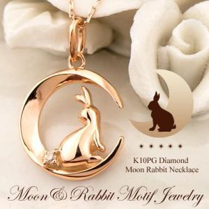 ダイヤモンド ネックレス 月 うさぎ K10PG 10金 ピンク ゴールド 4月の誕生石 ウサギ ムーン ラビット ビジュー|e-housekiya