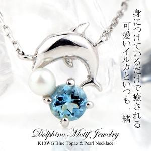 ブルートパーズ 淡水真珠(パール) ネックレス K10WG(10金 ホワイトゴールド) 11月の誕生石 6月の誕生石 レディース  ビジュー|e-housekiya