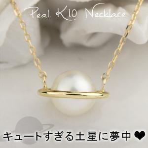 淡水パール ネックレス K10YG(10金 イエローゴールド) 土星 サターン モチーフ 真珠 6月の誕生石 e-housekiya