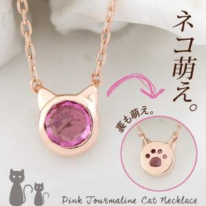 猫 ねこ ネコ 足跡 ピンクトルマリン ネックレス K10PG(10金 ピンクゴールド) 10月の誕生石  レディース ビジュー|e-housekiya