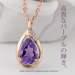 アメシスト ダイヤモンド ネックレス K18PG(18金 ピンクゴールド) 2月の誕生石 4月の誕生石 雫モチーフ ドロップ 【送料無料】|e-housekiya