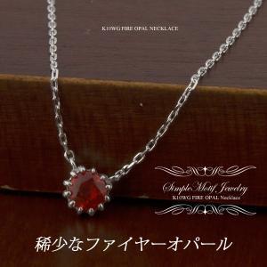ファイヤーオパール ネックレス K10WG 10金 ホワイトゴールド 10月の誕生石 ビジュー|e-housekiya