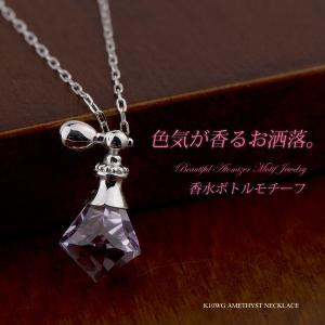 アメシスト (2月の誕生石) K10WG(10金 ホワイトゴールド) ネックレス 香水ボトル 噴霧タイプ ビジュー|e-housekiya