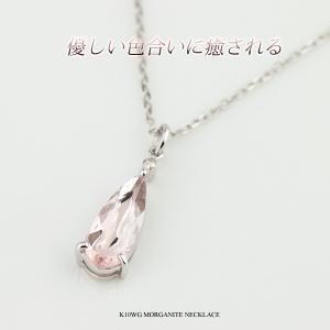 モルガナイト ネックレス ダイヤモンド 0.01ct ネックレス K10WG(10金 ホワイトゴールド) レディース ビジュー|e-housekiya