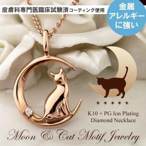 猫 月モチーフ ダイヤモンド ネックレス K10 / TITAN チタン (耐金属アレルギーコーティング ) アレルギーフリー|e-housekiya