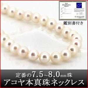 パール ネックレス アコヤ 本真珠 7.5〜8.0mm 鑑別書付き ビジュー e-housekiya