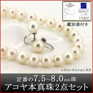 パール ネックレス イヤリング 2点 セット アコヤ 本真珠 7.5〜8.0mm 鑑別書付き ビジュー e-housekiya