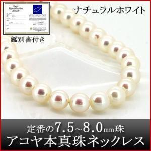 パール ネックレス アコヤ 本真珠 ナチュラルホワイト 7.5〜8.0mm 鑑別書付き ビジュー e-housekiya