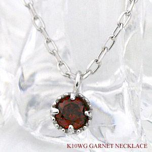 K10WG (10金ホワイトゴールド) ガーネットネックレス (1月の誕生石) ビジュー|e-housekiya