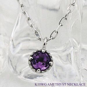K10WG (10金ホワイトゴールド) アメジストネックレス (2月の誕生石) ビジュー|e-housekiya