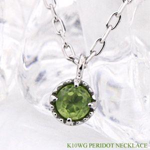 K10WG (10金ホワイトゴールド) ペリドット (8月 誕生石) ネックレス ビジュー|e-housekiya