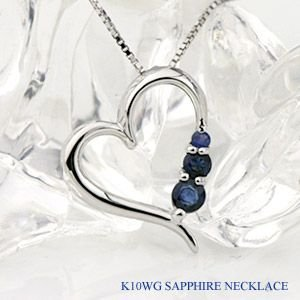 K10WG (10金ホワイトゴールド) サファイアネックレス (9月の誕生石) ビジュー|e-housekiya