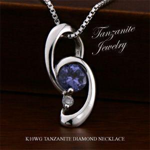 タンザナイト ダイヤモンド ネックレス 10金ホワイトゴールド ペンダント K10WG 4月の誕生石 12月の誕生石 ビジュー|e-housekiya