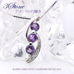 アメシスト ダイヤモンド ネックレス 10金ホワイトゴールド ペンダント K10WG 2月の誕生石 4月の誕生石 ビジュー|e-housekiya