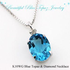 ブルートパーズ ダイヤモンド ネックレス K10WG 10金ホワイトゴールド 11月の誕生石 4月の誕生石 ビジュー|e-housekiya