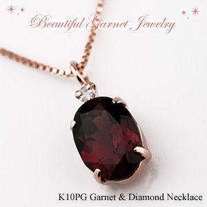 ガーネット ダイヤモンド ネックレス K10PG 10金ピンクゴールド 1月の誕生石 4月の誕生石 ビジュー|e-housekiya
