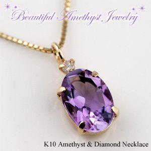 アメジスト ダイヤモンド ネックレス K10 10金 ゴールド 2月の誕生石 4月の誕生石 ビジュー|e-housekiya