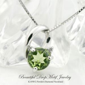 ペリドット ダイヤモンド ネックレス 10金ホワイトゴールド ペンダント K10WG 8月の誕生石 4月の誕生石 ビジュー|e-housekiya