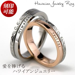 ハワイアンジュエリー ペアリング ヘリテイジ ステンレス サージカル 指輪 (男女ペアセット)二人の記念日のプレゼントに人気|e-housekiya