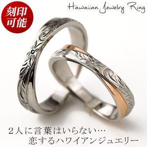 ハワイアンジュエリー ペアリング ヘリテイジ プルメリア X エックス ステンレス サージカル 指輪 (男女ペアセット)|e-housekiya