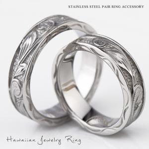 ハワイアンジュエリー ペアリング 刻印無料 刻印可能 サージカル ステンレス (316L) ヘリテイジ プルメリア スクロール 波 ナル 指輪|e-housekiya