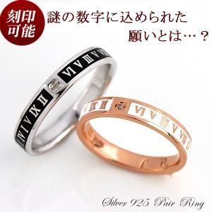 ペアリング ダイヤモンド SV925 シルバー  指輪 ローマ数字 円周率 刻印無料 刻印可能(文字彫り)|e-housekiya